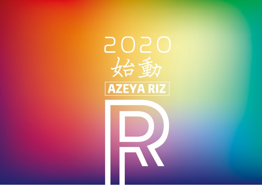 2020年スタート